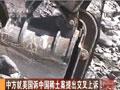 中方就美国诉中国稀土案提出交叉上诉