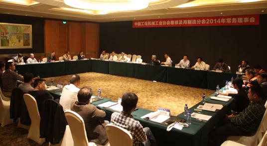 维修及再制造分会2014年常务理事会召开