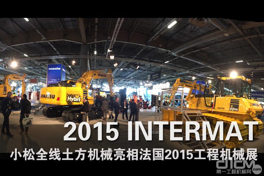 小松全线土方机械亮相法国2015 INTERMAT大展