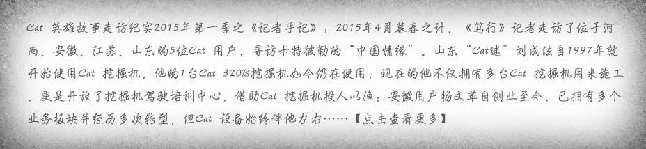 Cat 英雄故事走访纪实2015第一季之记者手记 点击查看更多