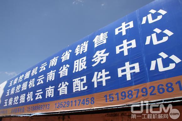 昆明华茂通机械有限公司集玉柴挖掘机销售、服务、配件三位一体