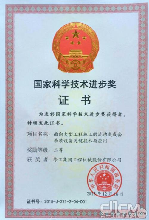 徐工再获国家科技进步奖奏响中国装备制造最强音