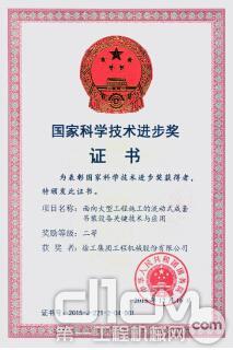国家科学技术奖证书徐工机械