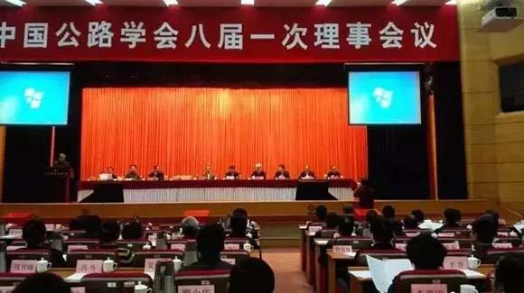 中国公路学会是国内公路交通行业组织最健全、学科分布最广泛、最有影响力、最具权威性的学术团体