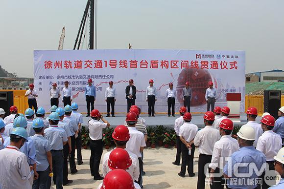 徐州轨道交通1号线首台盾构区间线贯通仪式