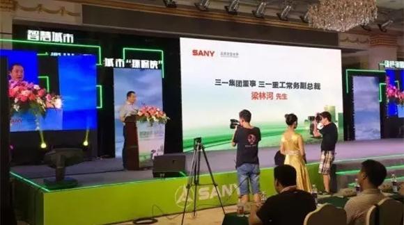 三一重工常务副总裁梁林河致辞