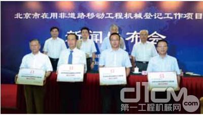 北京市在用非道路移动工程机械登记工作项目启动