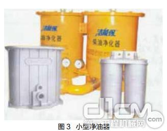 图 3 小型净油器