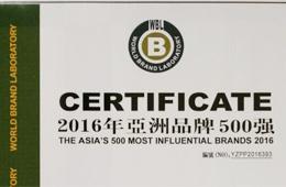 山东临工第三次荣登亚洲品牌500强