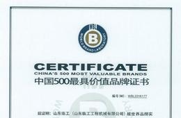 山东临工第三次入围中国品牌500强