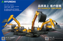 现代重工VS系列挖掘机上市