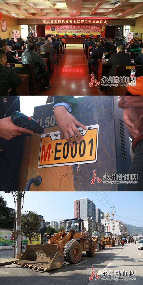 """湖南省永州市蓝山县率先为工程机械""""上牌"""""""