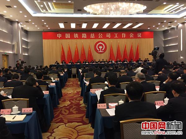 中国铁路总公司工作会议1月3日在北京召开。中国网记者 唐佳蕾/摄