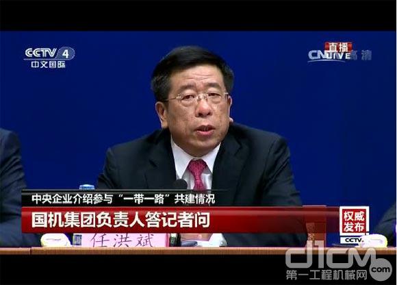 国机集团董事长任洪斌发言