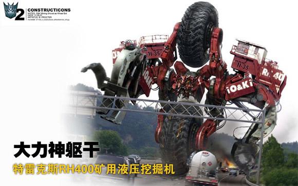 """·红色巨型RH400矿用液压<a href=http://product.d1cm.com/wajueji/ target=_blank>挖掘机</a>(变主躯干和肩膀):他是红色版 的""""破坏者"""""""
