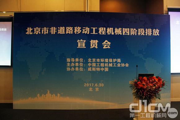 北京市非道路移动工程机械四阶段排放宣贯会议召开