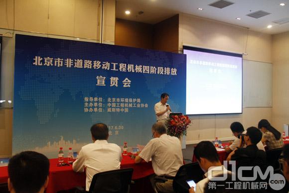 本次会议由工程机械工业协会副秘书长王金星主持