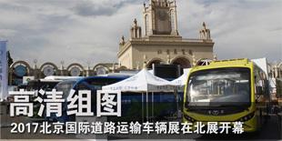北京国际道路运输车辆展开幕