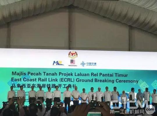 中马两国代表出席马来西亚东海岸铁路开工典礼