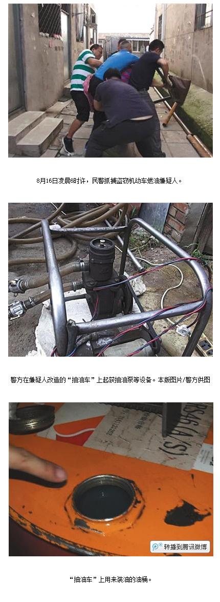 """北京""""油耗子""""驾车偷油 大货车油箱几分钟抽完"""