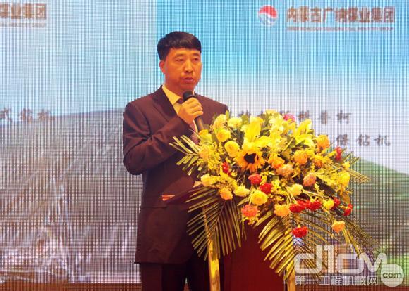 内蒙古广纳煤业(集团)有限责任企业董事长王全才致辞