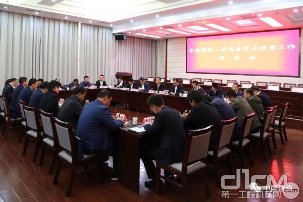 三县组织召开的定点扶贫工作座谈会