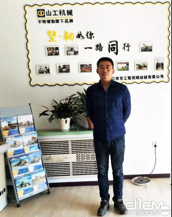 黑龙江祥华工程机械经销有限公司服务经理刘海东