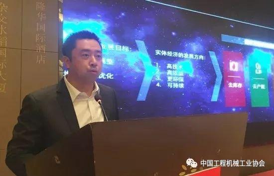 徐工铲运事业部总经理助理徐楠发表演讲