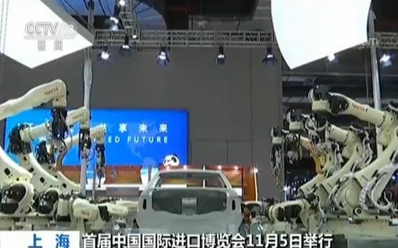 中国国际进口博览会即将举行