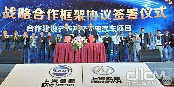 战略合作框架签署仪式,合作建设云南和盛专用汽车项目