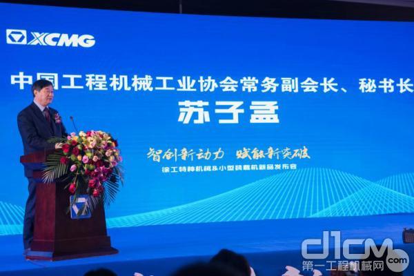 中国工程机械工业协会常务副会长、秘书长苏子孟致辞