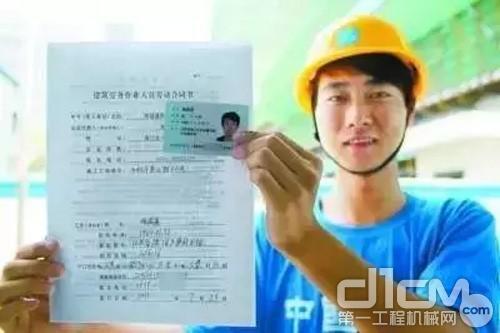 建筑工人实名制登记