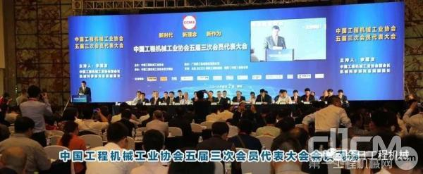 第十六届中国工程机械发展高层论坛