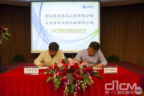 浙江铣成基础工程有限公司总经理 沈建乐先生 SX50