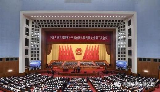 十三届全国人大二次会议