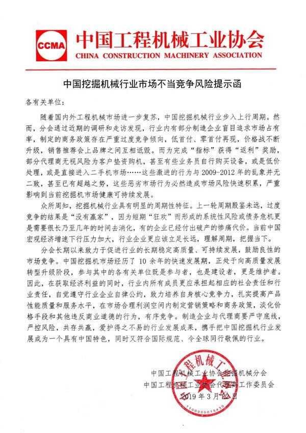 中国挖掘机械行业市场不当竞争风险提示函