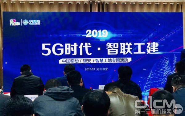 """中国移动携""""5G智慧工地""""助力新区建设"""