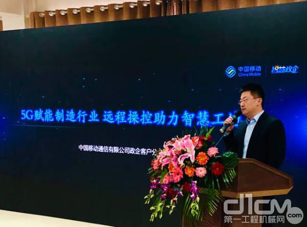 """中国移动政企客户分公司工业和能源行业解决方案部杨鹏副总经理在活动中做""""5G赋能制造行业,远程操控助力智慧工地""""主题发言"""