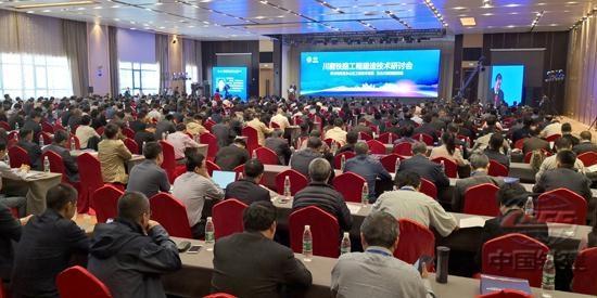 川藏铁路工程建造技术研讨会