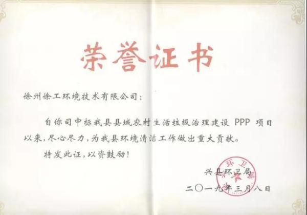 徐工环境获兴县环卫局嘉奖
