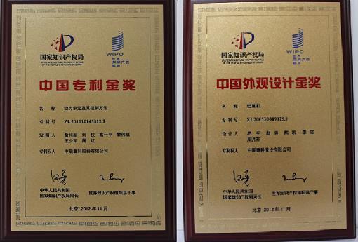 """▲中联重科获得的中国专利金奖和中国外观设计金奖""""双冠""""奖项"""