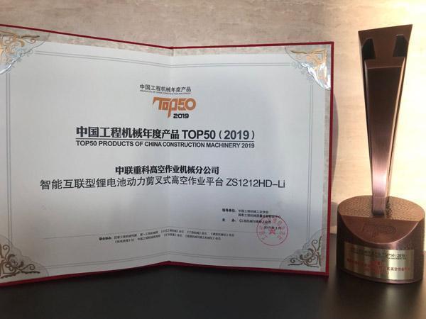 ▲中联重科智能互联型锂电池动力剪叉式高空作业平台荣获2019TOP50奖