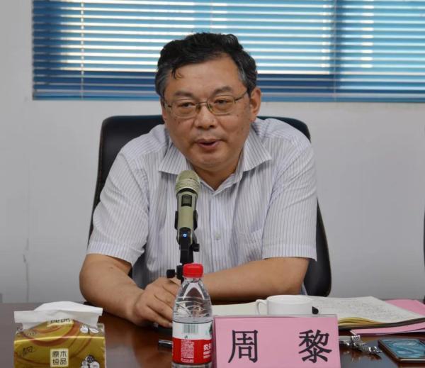 铁科院集团公司董事长、党委书记周黎讲话