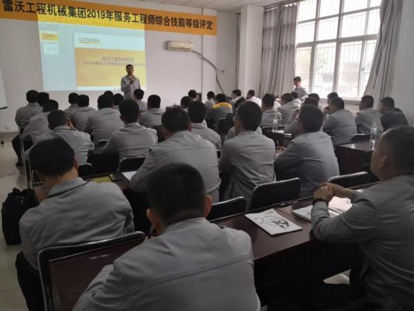 雷沃工程机械集团2019年服务工程师综合技能等级评定在青岛厂区启动