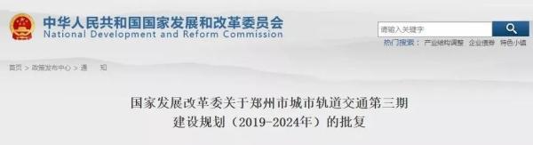 国家发展改革委批复郑州市城市轨道交通第三期建设规划