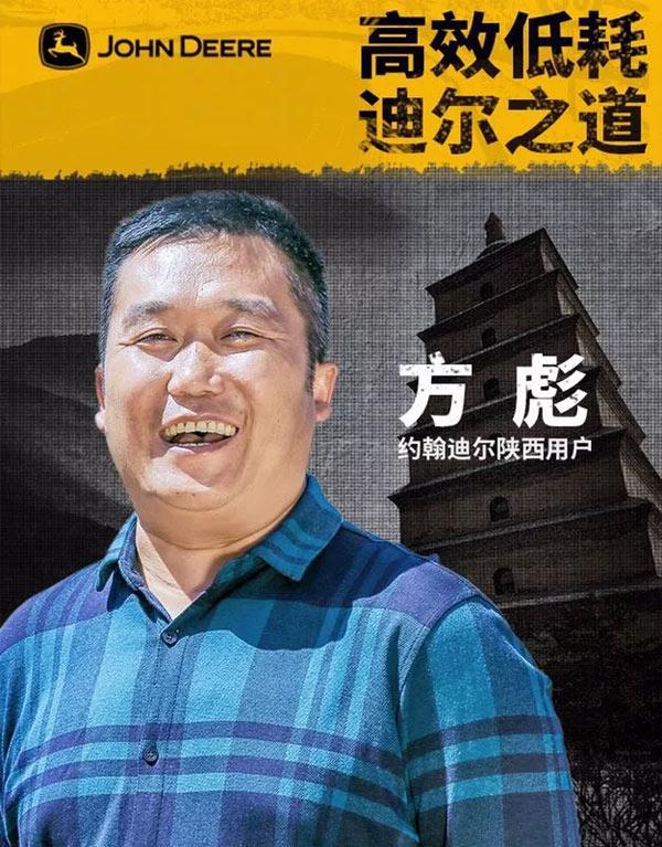 咸阳程远建筑工程劳务有限企业董事长方彪