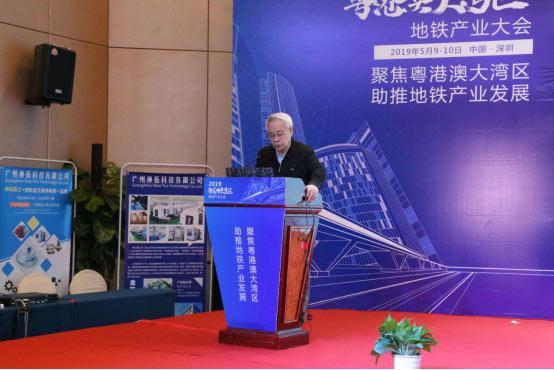 中国工程院院士、工程结构与工程抗震减灾专家周福霖,以《地铁隧道减震防灾及环境振动控制》作主题报告