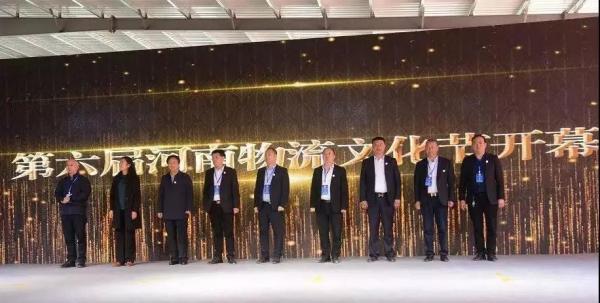 第六届河南物流文化节在郑州市新郑盛大举行
