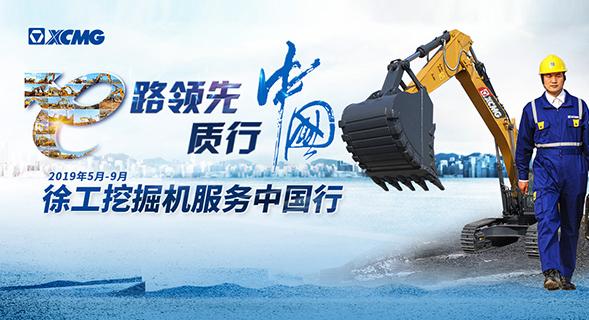 徐挖服务中国行