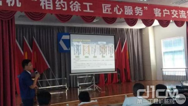 徐工塔机技术专家团队进行专项讲解